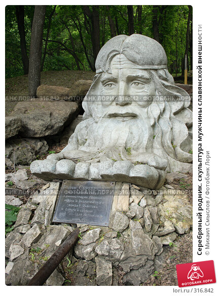 Серебряный родник. скульптура мужчины славянской внешности, фото № 316842, снято 18 мая 2008 г. (c) Михаил Смыслов / Фотобанк Лори