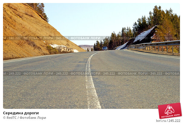 Купить «Середина дороги», фото № 245222, снято 7 апреля 2008 г. (c) RedTC / Фотобанк Лори