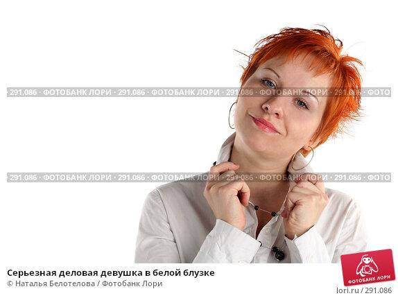Серьезная деловая девушка в белой блузке, фото № 291086, снято 17 мая 2008 г. (c) Наталья Белотелова / Фотобанк Лори