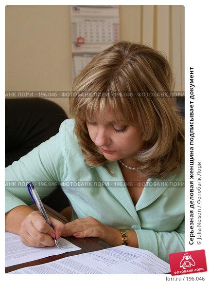 Купить «Серьезная деловая женщина подписывает документ», фото № 196046, снято 29 июля 2007 г. (c) Julia Nelson / Фотобанк Лори