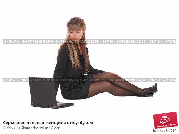 Серьезная деловая женщина с ноутбуком, фото № 54710, снято 25 мая 2007 г. (c) Vdovina Elena / Фотобанк Лори