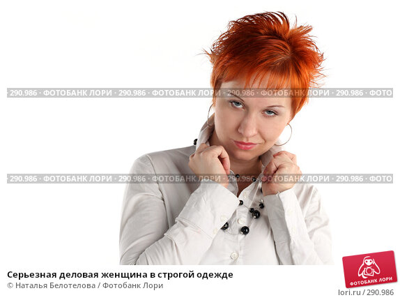 Серьезная деловая женщина в строгой одежде, фото № 290986, снято 17 мая 2008 г. (c) Наталья Белотелова / Фотобанк Лори