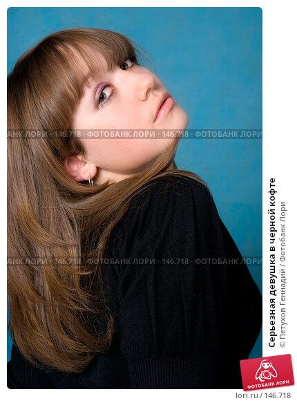 Серьезная девушка в черной кофте, фото № 146718, снято 30 ноября 2007 г. (c) Петухов Геннадий / Фотобанк Лори