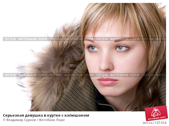 Серьезная девушка в куртке с капюшоном, фото № 137514, снято 2 сентября 2007 г. (c) Владимир Сурков / Фотобанк Лори