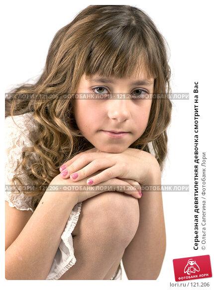 Серьезная девятилетняя девочка смотрит на Вас, фото № 121206, снято 9 ноября 2007 г. (c) Ольга Сапегина / Фотобанк Лори