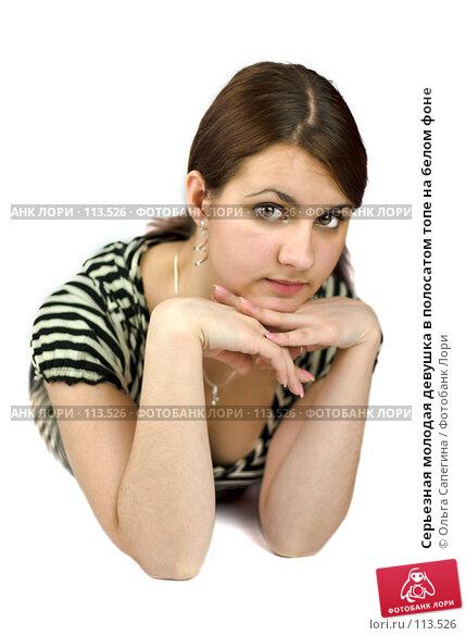Купить «Серьезная молодая девушка в полосатом топе на белом фоне», фото № 113526, снято 8 ноября 2007 г. (c) Ольга Сапегина / Фотобанк Лори