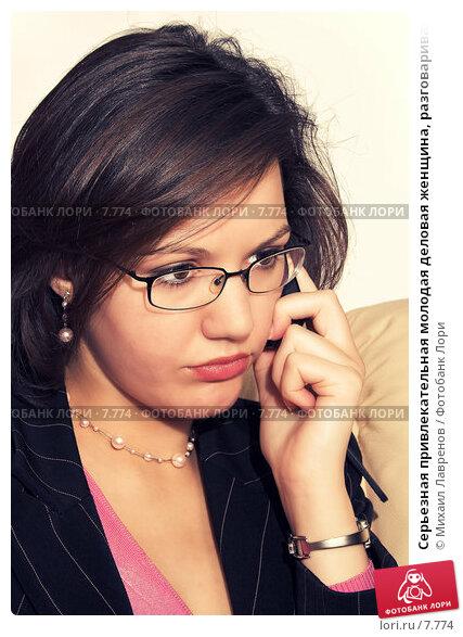 Серьезная привлекательная молодая деловая женщина, разговаривающая по телефону, фото № 7774, снято 12 ноября 2005 г. (c) Михаил Лавренов / Фотобанк Лори