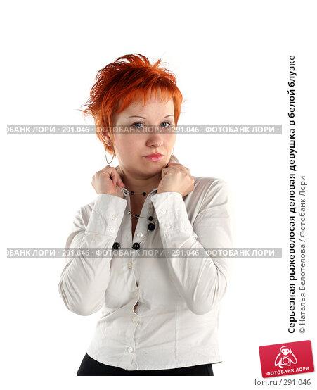 Купить «Серьезная рыжеволосая деловая девушка в белой блузке», фото № 291046, снято 17 мая 2008 г. (c) Наталья Белотелова / Фотобанк Лори