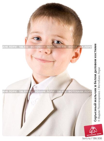 Серъезный мальчик в белом деловом костюме, фото № 186930, снято 28 октября 2007 г. (c) Вадим Пономаренко / Фотобанк Лори
