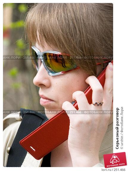 Серьезный разговор, фото № 251466, снято 12 апреля 2008 г. (c) urchin / Фотобанк Лори