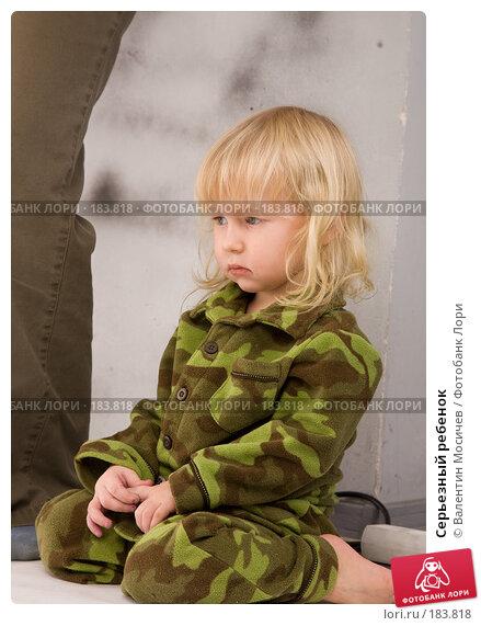 Серьезный ребенок, фото № 183818, снято 12 января 2008 г. (c) Валентин Мосичев / Фотобанк Лори