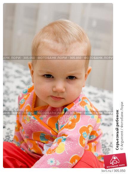 Серьезный ребенок, фото № 305050, снято 2 марта 2008 г. (c) Argument / Фотобанк Лори