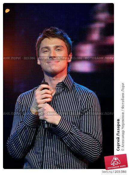 Сергей Лазарев, фото № 203086, снято 3 декабря 2007 г. (c) Александр Черемнов / Фотобанк Лори