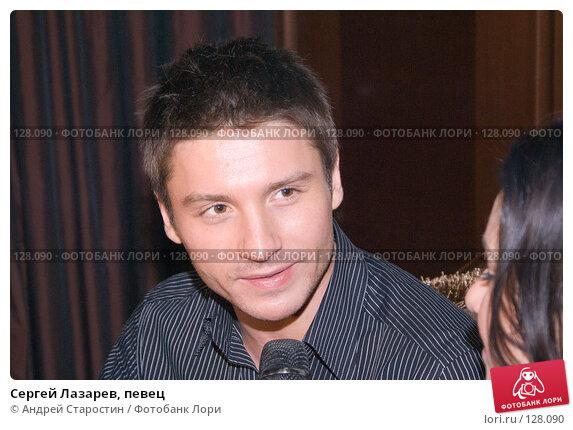 Купить «Сергей Лазарев, певец», фото № 128090, снято 24 ноября 2007 г. (c) Андрей Старостин / Фотобанк Лори