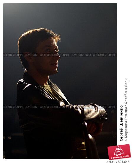 Сергей Шевченко, фото № 321646, снято 13 марта 2006 г. (c) Морозова Татьяна / Фотобанк Лори