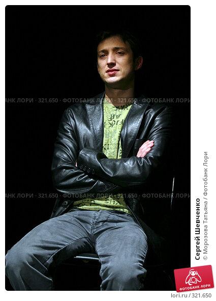 Сергей Шевченко, фото № 321650, снято 12 марта 2006 г. (c) Морозова Татьяна / Фотобанк Лори