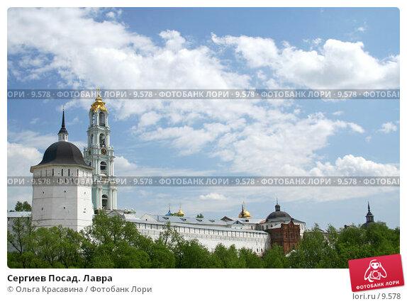 Купить «Сергиев Посад. Лавра», фото № 9578, снято 27 мая 2006 г. (c) Ольга Красавина / Фотобанк Лори
