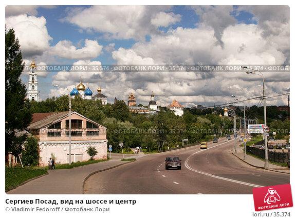 Сергиев Посад, вид на шоссе и центр, фото № 35374, снято 8 августа 2006 г. (c) Vladimir Fedoroff / Фотобанк Лори