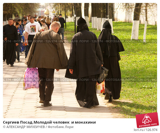 Сергиев Посад.Молодой человек  и монахини, фото № 126974, снято 14 мая 2006 г. (c) АЛЕКСАНДР МИХЕИЧЕВ / Фотобанк Лори