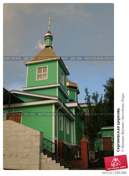 Купить «Сергиевская церковь», фото № 295306, снято 10 августа 2007 г. (c) Михаил Валеев / Фотобанк Лори