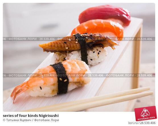 Купить «series of four kinds Nigirisushi», фото № 28539406, снято 25 октября 2016 г. (c) Татьяна Яцевич / Фотобанк Лори