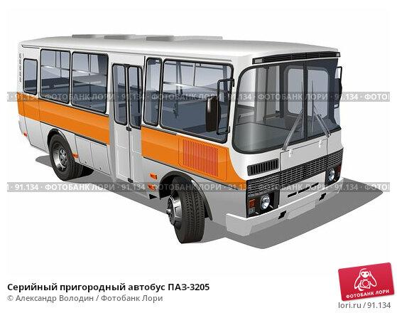 Купить «Серийный пригородный автобус ПАЗ-3205», иллюстрация № 91134 (c) Александр Володин / Фотобанк Лори