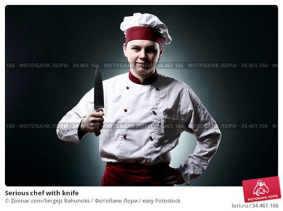 Serious chef with knife. Стоковое фото, фотограф Zoonar.com/Sergejs Rahunoks / easy Fotostock / Фотобанк Лори
