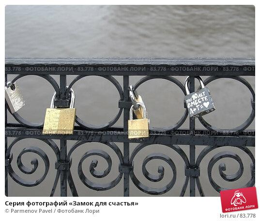 Серия фотографий «Замок для счастья», фото № 83778, снято 3 сентября 2007 г. (c) Parmenov Pavel / Фотобанк Лори
