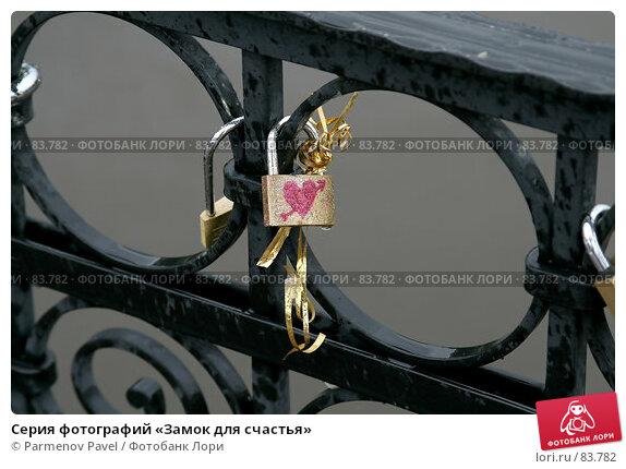Серия фотографий «Замок для счастья», фото № 83782, снято 3 сентября 2007 г. (c) Parmenov Pavel / Фотобанк Лори