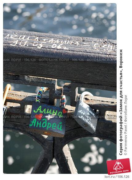 Серия фотографий «Замок для счастья», Воронеж, фото № 106126, снято 25 октября 2007 г. (c) Parmenov Pavel / Фотобанк Лори
