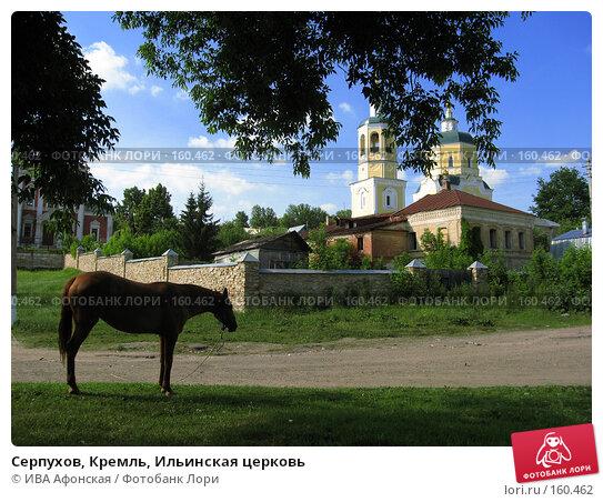 Серпухов, Кремль, Ильинская церковь, фото № 160462, снято 28 июня 2006 г. (c) ИВА Афонская / Фотобанк Лори