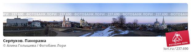 Купить «Серпухов. Панорама», эксклюзивное фото № 237690, снято 19 апреля 2018 г. (c) Алина Голышева / Фотобанк Лори