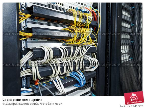 Купить «Серверное помещение», фото № 5941362, снято 23 мая 2014 г. (c) Дмитрий Калиновский / Фотобанк Лори