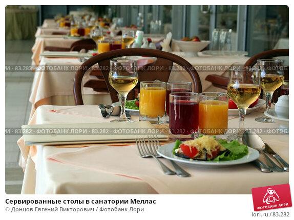 Сервированные столы в санатории Меллас, фото № 83282, снято 8 августа 2007 г. (c) Донцов Евгений Викторович / Фотобанк Лори