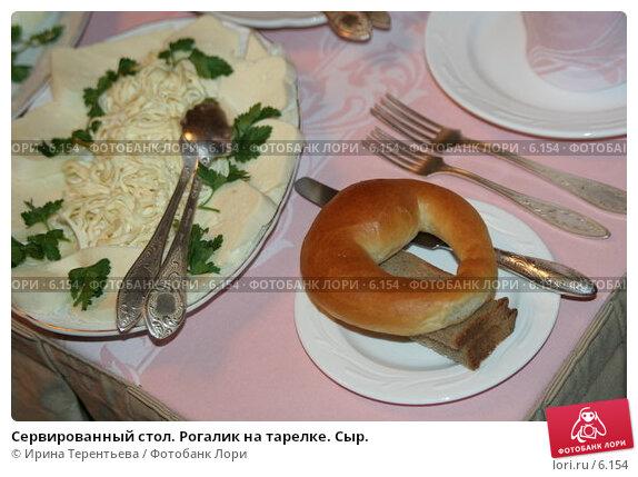 Сервированный стол. Рогалик на тарелке. Сыр., эксклюзивное фото № 6154, снято 1 апреля 2006 г. (c) Ирина Терентьева / Фотобанк Лори
