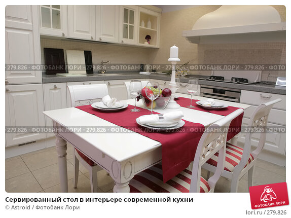 Сервированный стол в интерьере современной кухни, фото № 279826, снято 22 апреля 2008 г. (c) Astroid / Фотобанк Лори