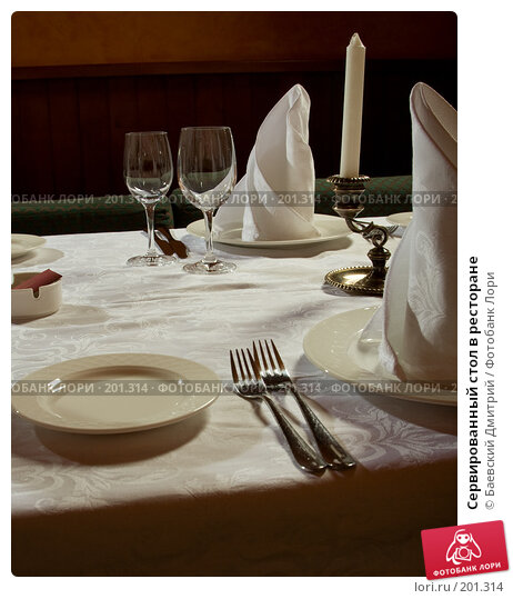 Сервированный стол в ресторане, фото № 201314, снято 12 февраля 2008 г. (c) Баевский Дмитрий / Фотобанк Лори