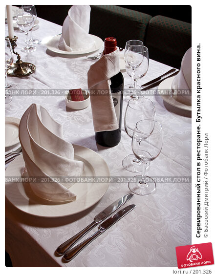 Сервированный стол в ресторане. Бутылка красного вина., фото № 201326, снято 12 февраля 2008 г. (c) Баевский Дмитрий / Фотобанк Лори