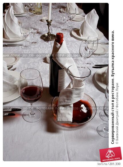 Сервированный стол в ресторане. Бутылка красного вина., фото № 201330, снято 12 февраля 2008 г. (c) Баевский Дмитрий / Фотобанк Лори