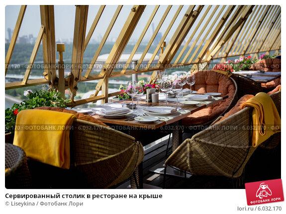 Сервированный столик в ресторане на крыше. Стоковое фото, фотограф Liseykina / Фотобанк Лори