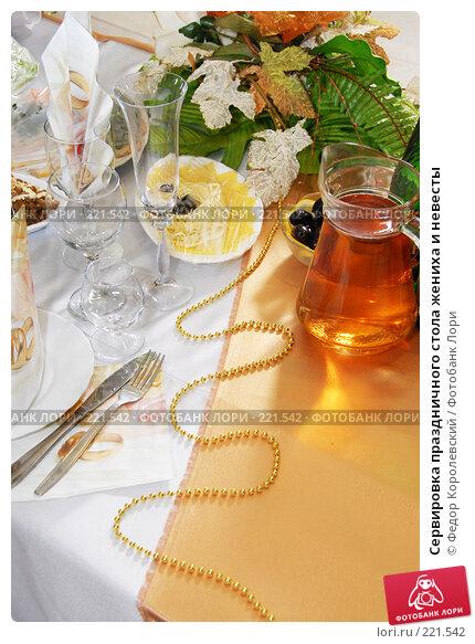 Сервировка праздничного стола жениха и невесты, фото № 221542, снято 7 сентября 2007 г. (c) Федор Королевский / Фотобанк Лори