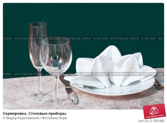 столовые приборы сервировка фото