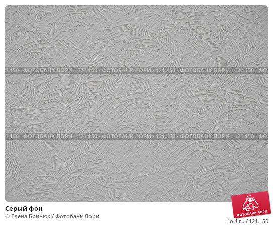 Купить «Серый фон», фото № 121150, снято 31 октября 2007 г. (c) Елена Бринюк / Фотобанк Лори