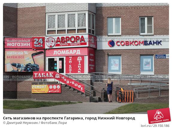Нижний Новгород Магазин Проспект Гагарина