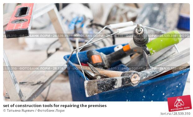 Купить «set of construction tools for repairing the premises», фото № 28539310, снято 21 мая 2017 г. (c) Татьяна Яцевич / Фотобанк Лори