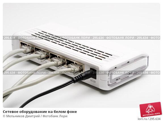Купить «Сетевое оборудование на белом фоне», фото № 295634, снято 22 мая 2008 г. (c) Мельников Дмитрий / Фотобанк Лори