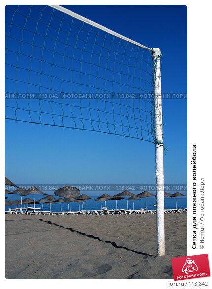 Купить «Сетка для пляжного волейбола», фото № 113842, снято 19 июля 2007 г. (c) Hemul / Фотобанк Лори