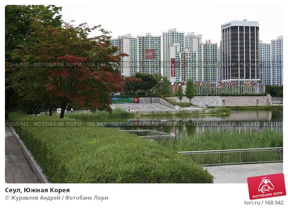 Сеул, Южная Корея, эксклюзивное фото № 168942, снято 3 сентября 2007 г. (c) Журавлев Андрей / Фотобанк Лори