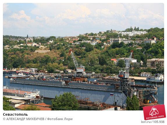Купить «Севастополь», фото № 105938, снято 16 августа 2007 г. (c) АЛЕКСАНДР МИХЕИЧЕВ / Фотобанк Лори