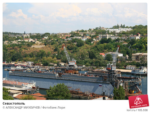 Севастополь, фото № 105938, снято 16 августа 2007 г. (c) АЛЕКСАНДР МИХЕИЧЕВ / Фотобанк Лори